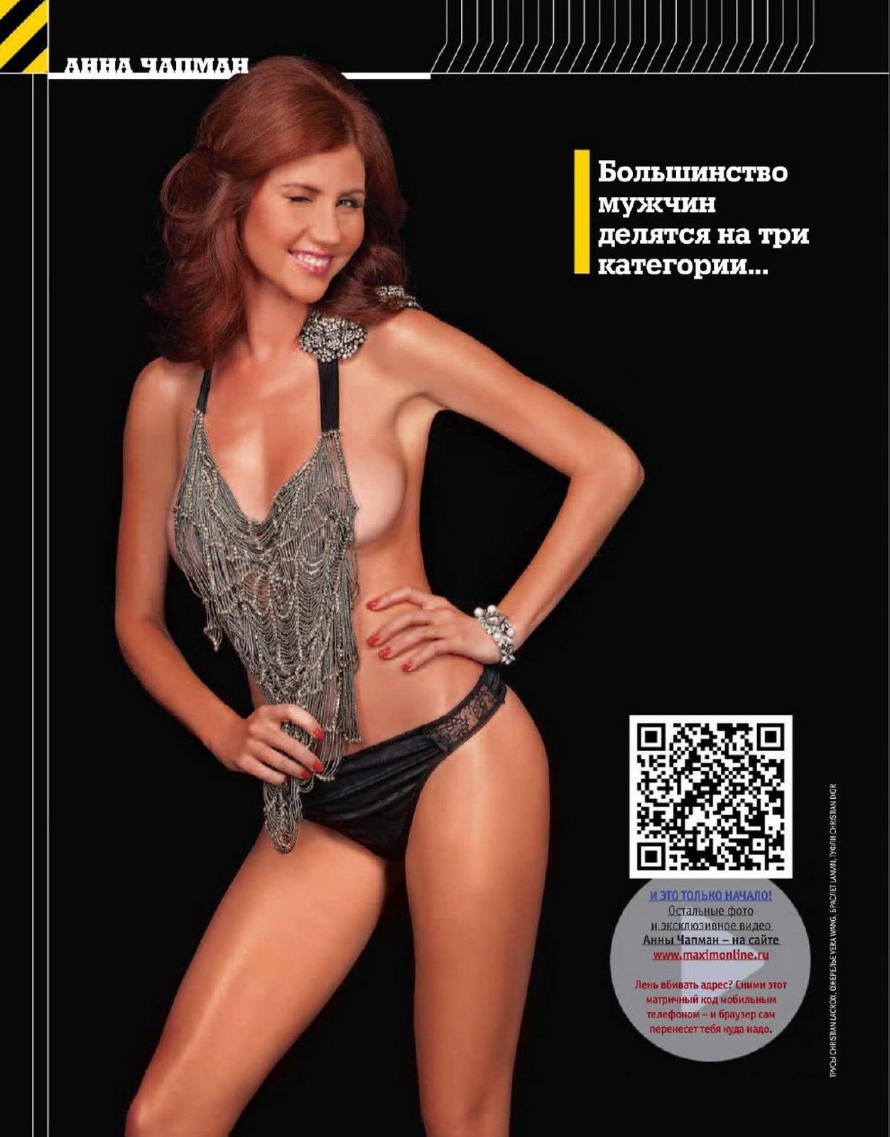Сексуальные знаменитости россии 3 фотография